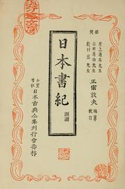 Libro del Nihonshoki